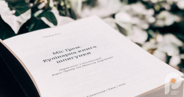 Кулінарна книга шпигунки