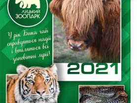 Луцький зоопарк випустив фірмовий календар із зображеннями своїх мешканців