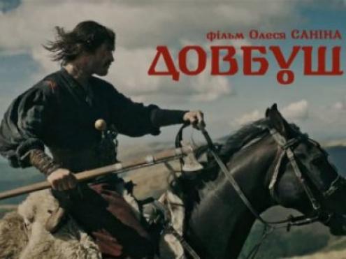 Опублікували офіційний трейлер пригодницько-історичного екшену «Довбуш»