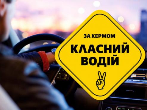«Класний водій»