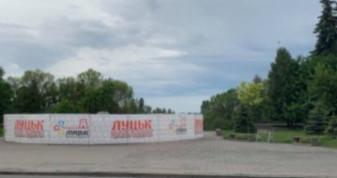 У центрі Луцька обгородили фонтан
