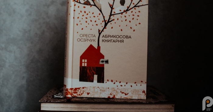 «Абрикосова книгарня»