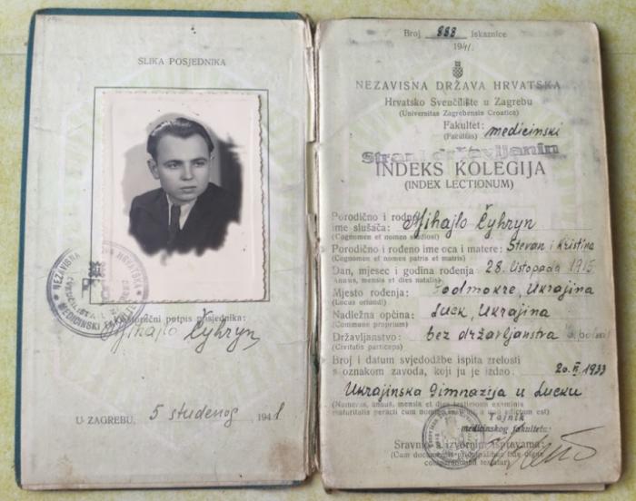 Документ, копія Лесі Бондарук