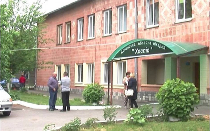 Волинська обласна лікарня «Хоспіс»