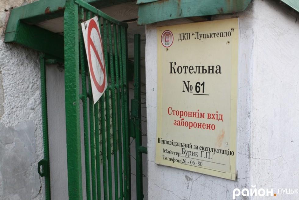 Підвальна котельня на Тарасова, 41