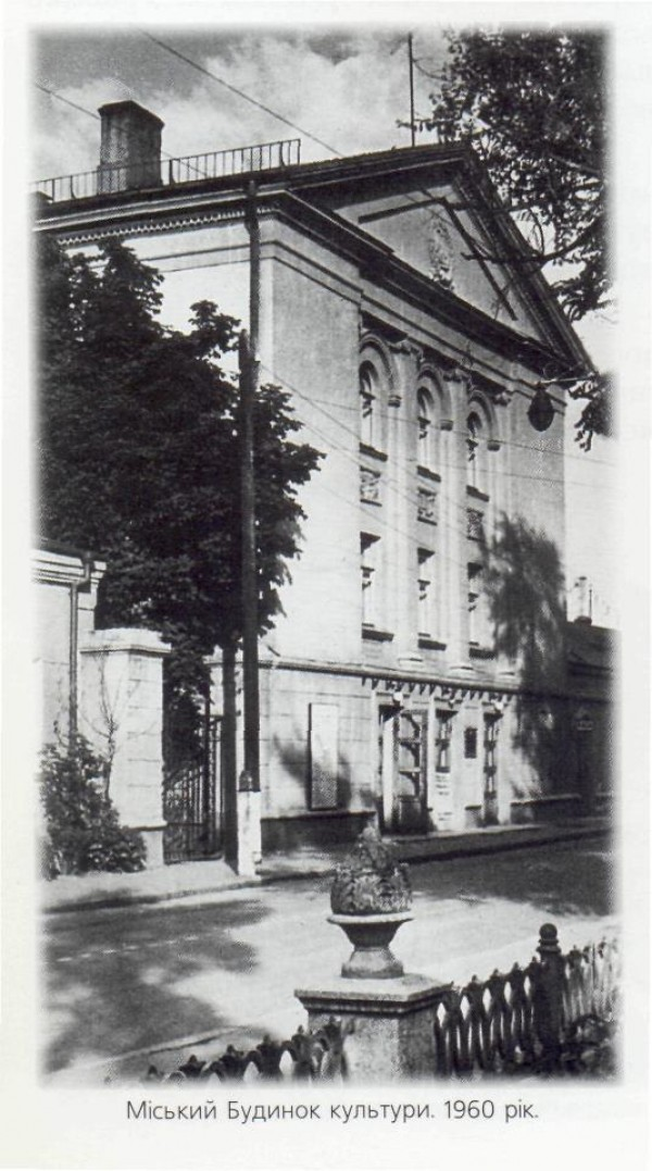 Будинок культури колись стояв навпроти парку