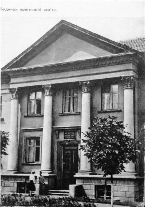 Будинок політичної освіти