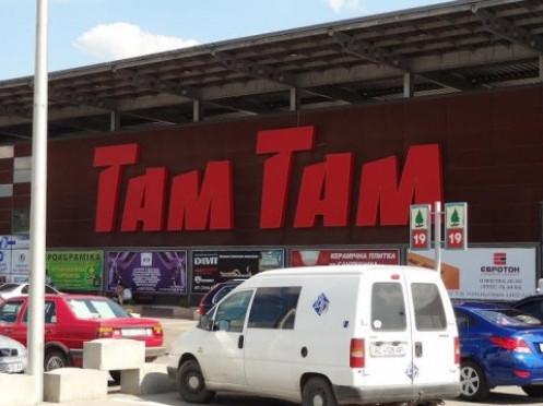 гіпермаркет Там Там