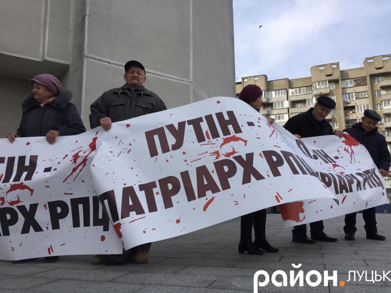 «Путін — патріарх РПЦ»