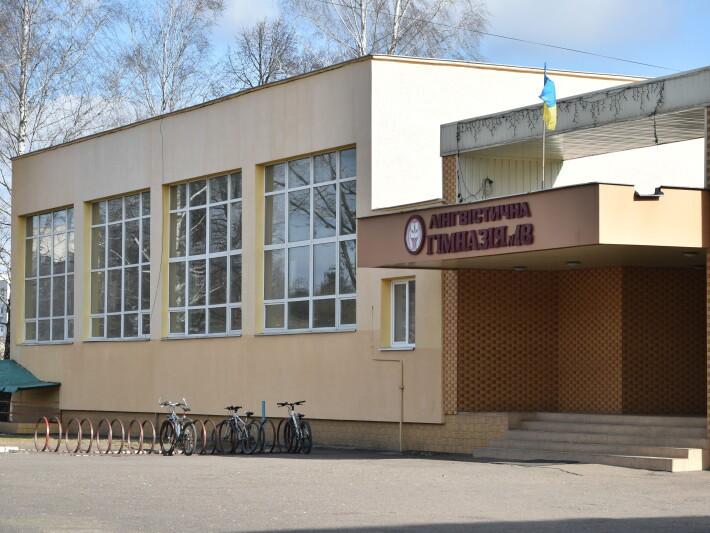 гімназія №18