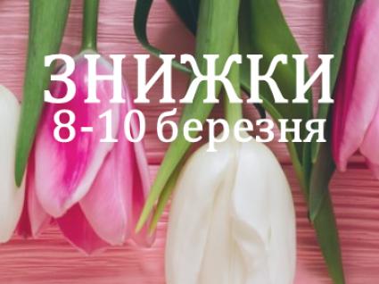 у «ПортCity» – святкові весняні знижки