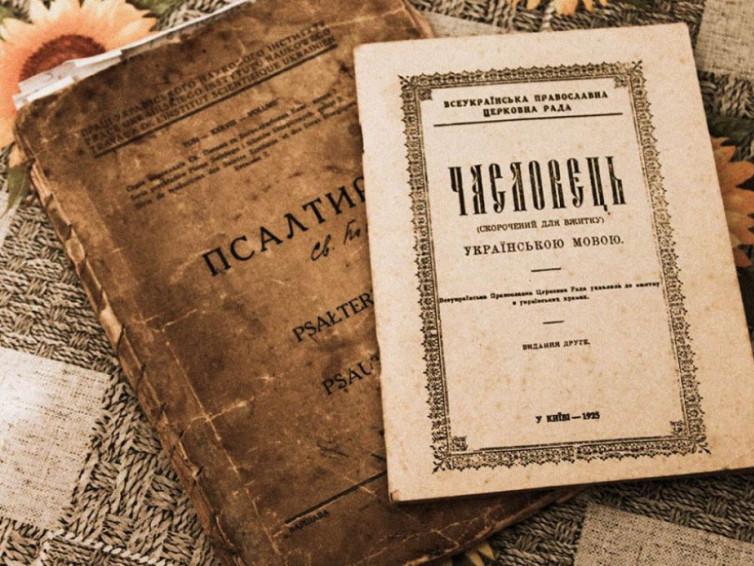 Літерату для богослужінь українською мовою з села Годомичі Маневицького району