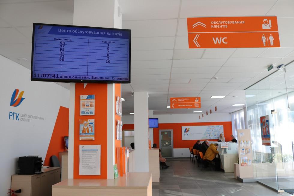 Центр обслуговування клієнтів