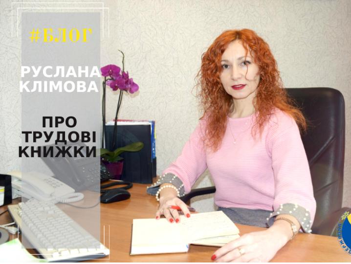 Руслана Клімова