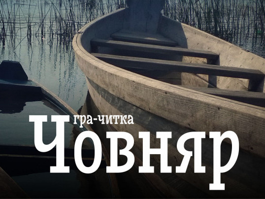 трагікомічна історія «Човняр»