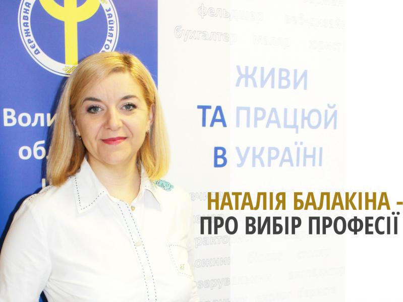 Наталія Балакіна