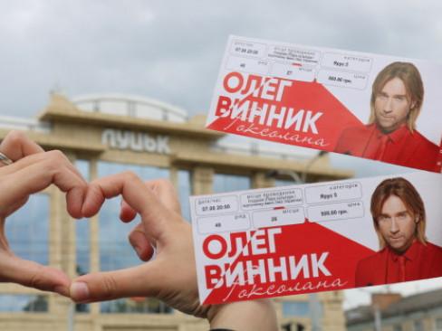 У «Волиньгазі» визначили, хто виграв квиток на концерт Олега Винника
