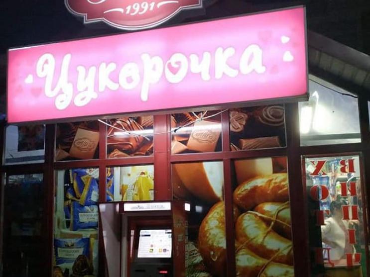 магазин «Цукерочка»