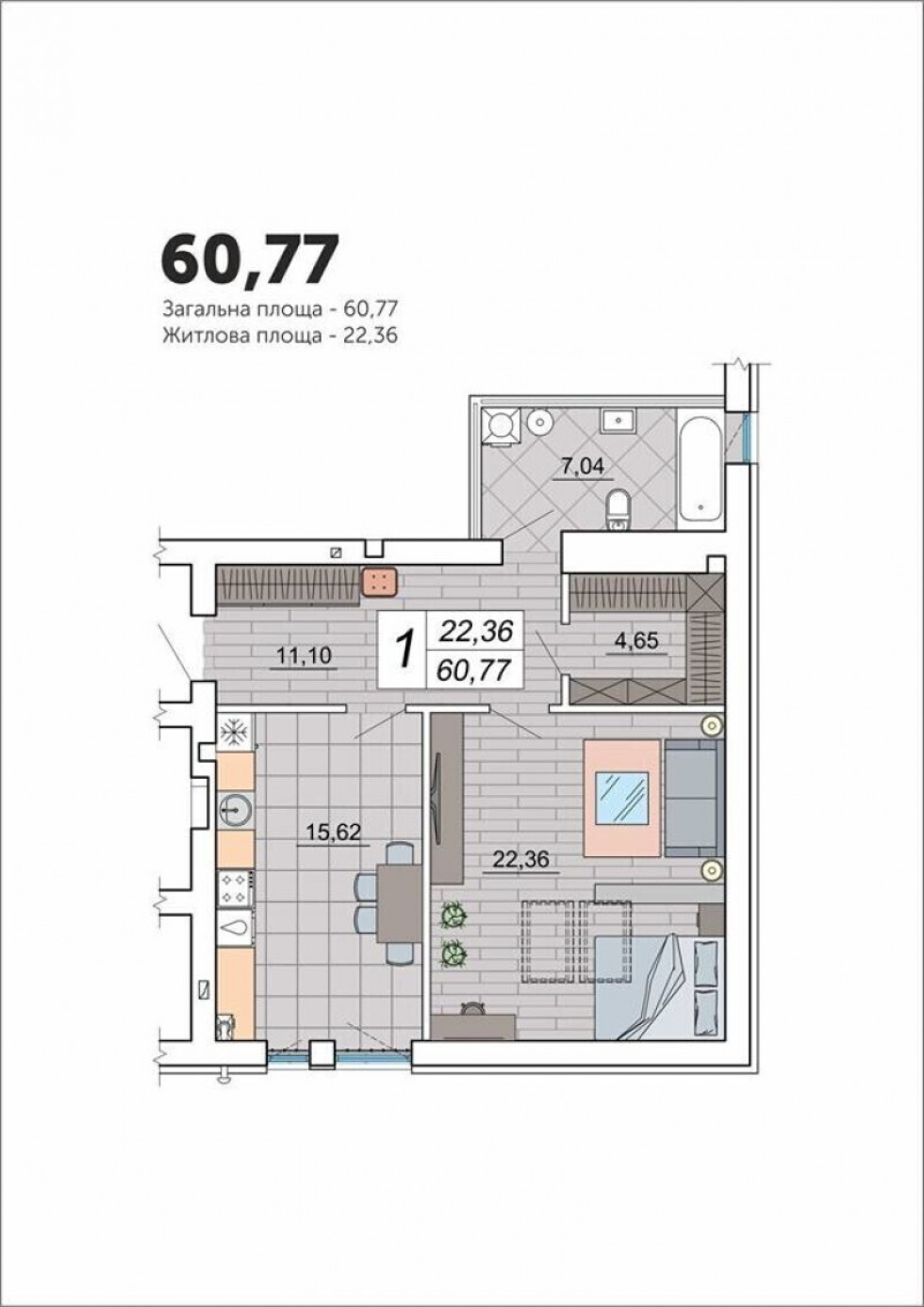 Планування квартири на 60,77 кв.м.
