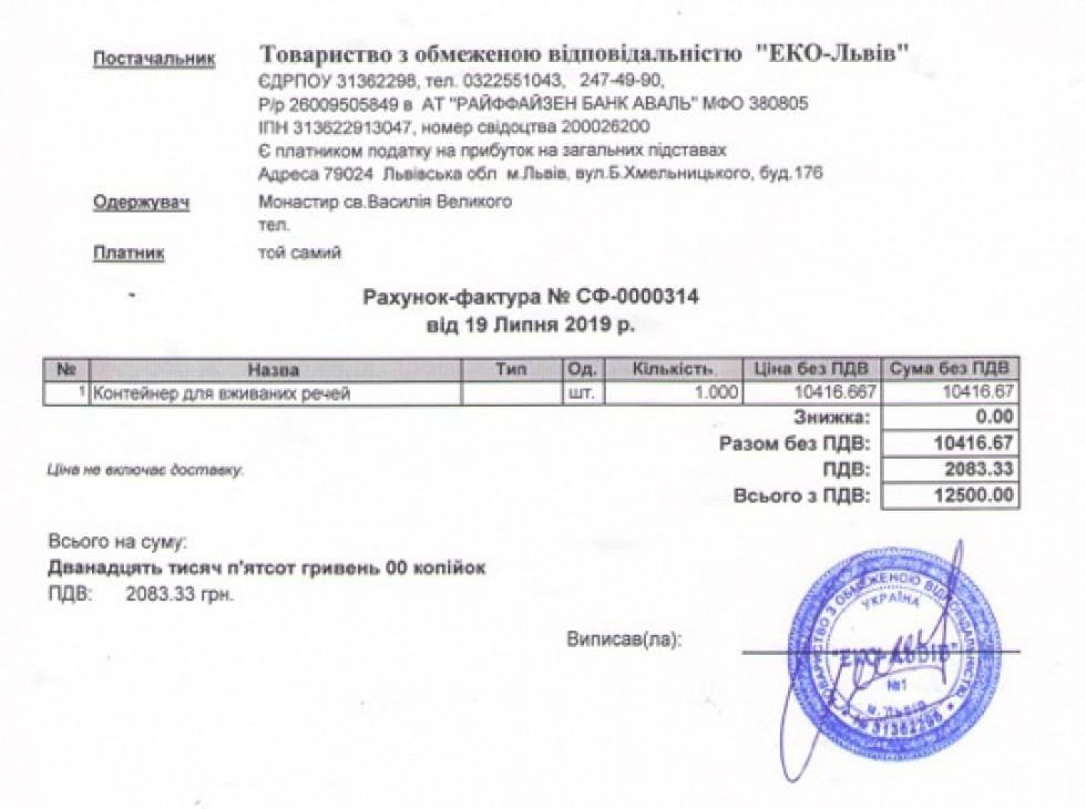 Рахунок, в якому вказується ціна на контейнер