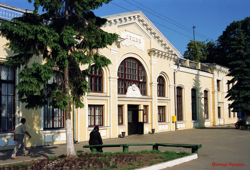 Як виглядав вокзал до реконструкції