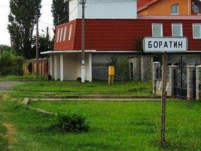 Боратин
