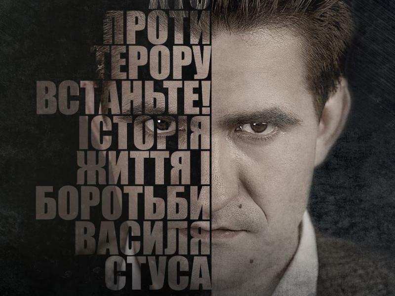 у Луцьку - допрем'єрний показ фільму