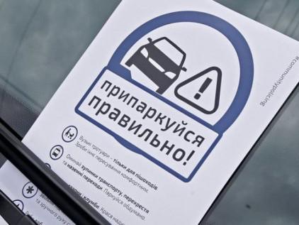 Парковка автомобілів