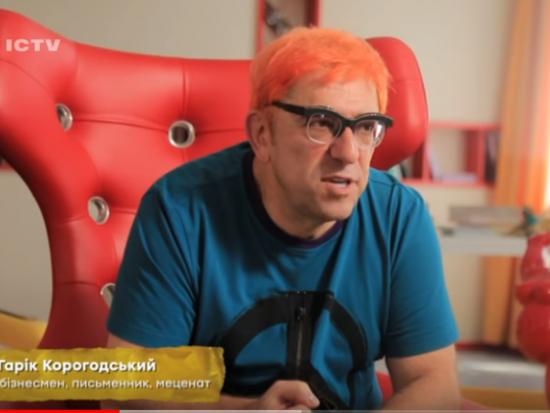 Гарик Корогодський