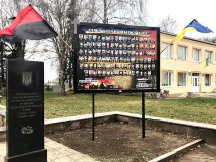 У Торчині відкрили меморіальну дошку пам'яті Героїв Небесної Сотні