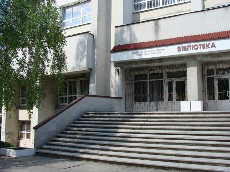 Бібліотека імені Олени Пчілки