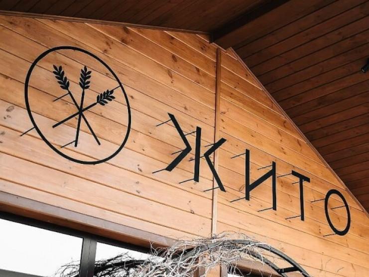 Ресторанний комплекс«Жито»
