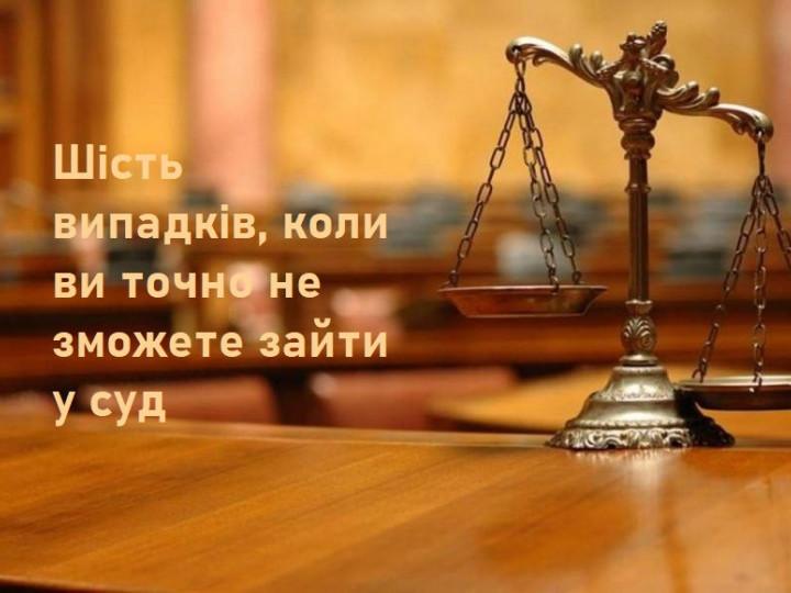 Шість випадків, коли вас не пустять у приміщення суду