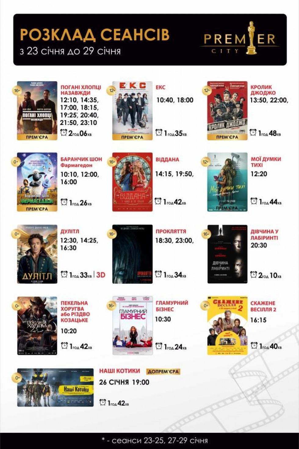 Розклад сеансів з 23 січня до 29 січня в кінотеатрі PremierCity