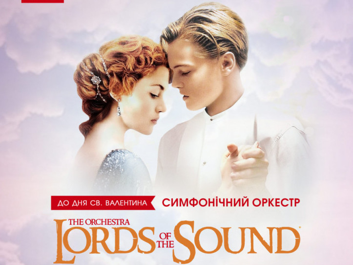 Оркестр Lords Of The Sound