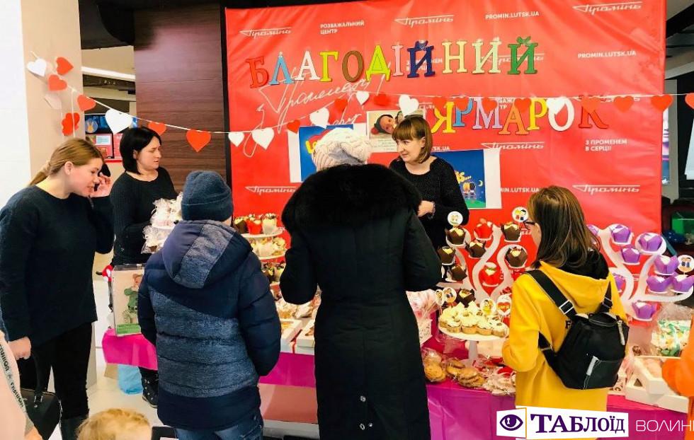 Благодійний ярмарок у Луцьку