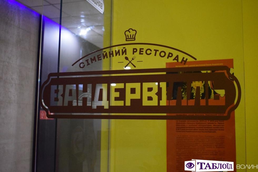 Новий ресторан відкрили у Луцьку