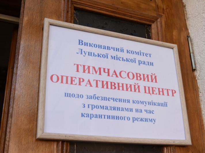 У Луцьку запрацював центр допомоги на час карантину
