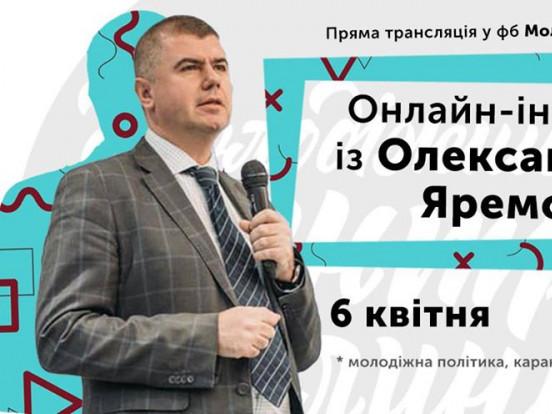 Олександр Ярема