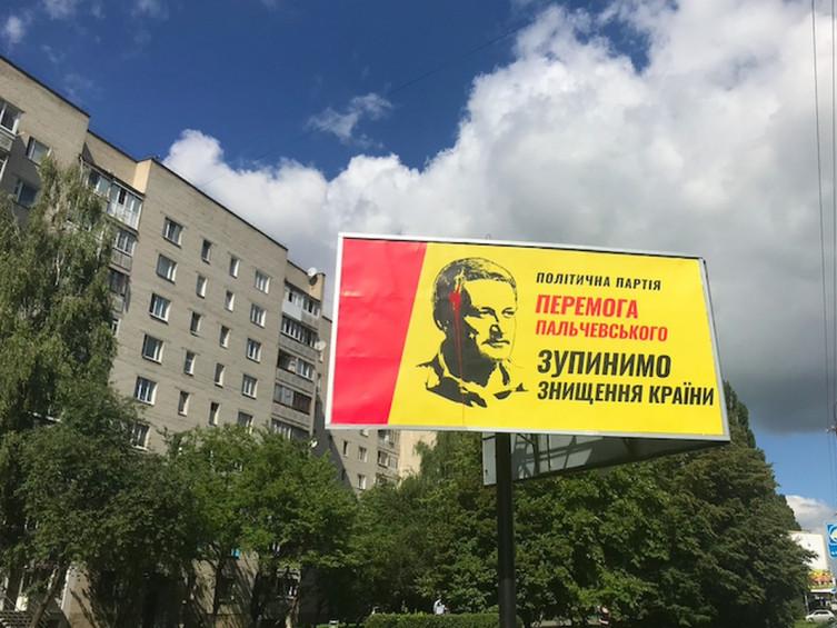 У Луцьку фіксують факти дочасної передвиборчої агітації