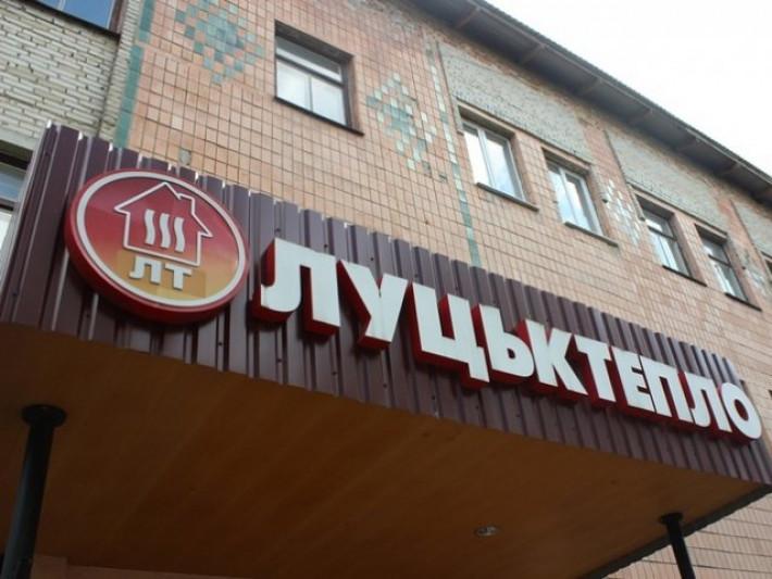 Жителі міста боргують «Луцьктеплу» 90 мільйонів гривень