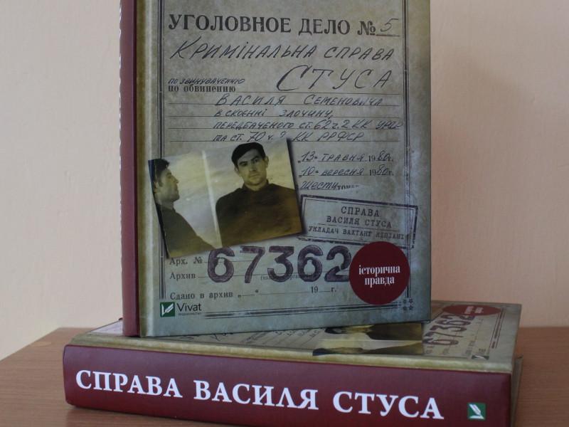 Міській бібліотеці подарували заборонену книгу