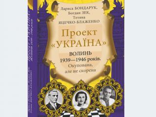 «Окупована, але нескорена»: запрошують на презентацію книги про Волинь