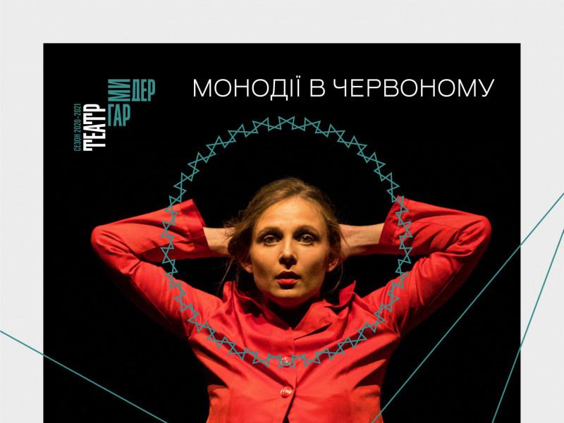 Луцький театр«Гармидер» зустріне глядачів на поетично-документальній виставі«Монодії в червоному»