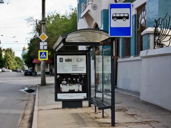 Зупинка громадського транспорту