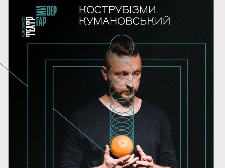 У театрі «Гармидер» покажуть магічну виставу «Кострубізми. Кумановський»