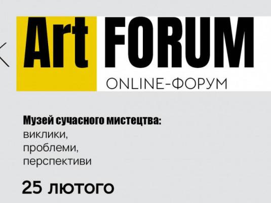 Стартував перший міжнародний онлайн-форум «МСУМК Art Forum» онлайн