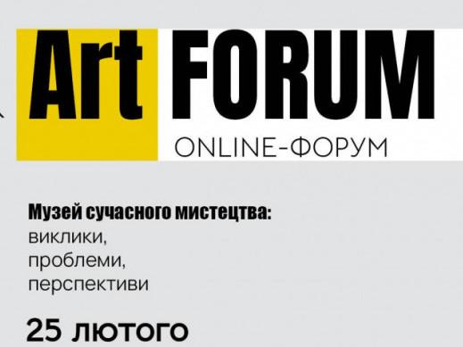 У Луцьку відбувся перший міжнародний онлайн-форум «МСУМК Art Forum»