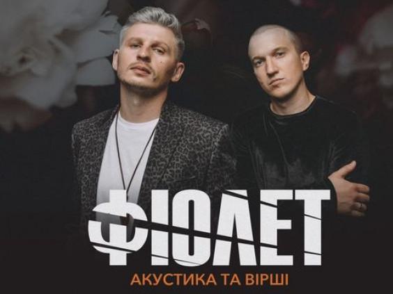 У Луцьку виступить популярний гурт«Фіолет»