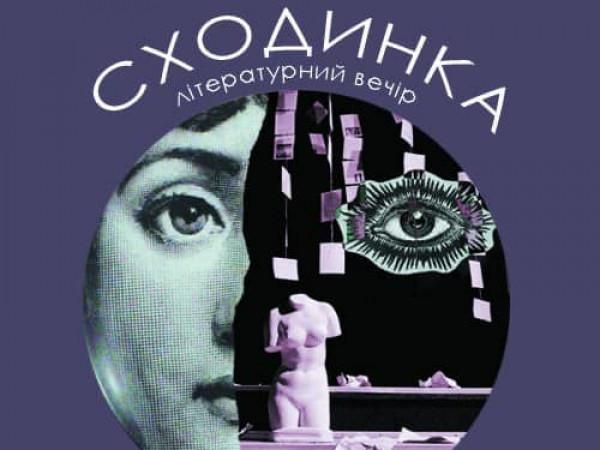 У Луцьку відбудеться літературний вечір «Сходинка»